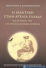 Η μαντική στην αρχαία Ελλάδα και ο ρόλος της στα αρχαία ελληνικά κείμενα