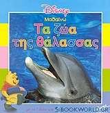 Μαθαίνω τα ζώα της θάλασσας με το Γουίνι και τους φίλους του