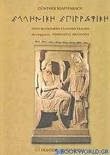 Εγχειρίδιο ελληνικής επιγραφικής