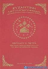 Βυζαντινή λειτουργική υμνωδία