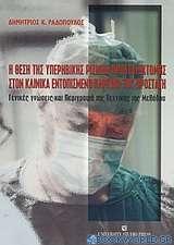 Η θέση της υπερηβικής ριζικής προστατεκτομής στον κλινικά εντοπισμένο καρκίνο του προστάτη