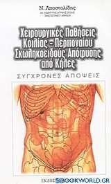 Χειρουργικές παθήσεις κοιλίας, περιτοναίου, σκωληκοειδούς απόφυσης, από κήλες