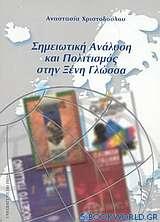 Σημειωτική ανάλυση και πολιτισμός στην ξένη γλώσσα
