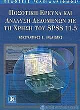 Ποσοτική έρευνα και ανάλυση δεδομένων με τη χρήση του SPSS 11.5