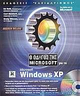 Ο οδηγός της Microsoft για τα Microsoft Windows XP