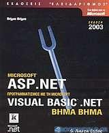 Microsoft ASP.NET προγραμματισμός με τη Microsoft Visual Basic .NET βήμα βήμα