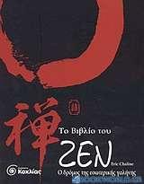 Το βιβλίο του Ζεν