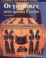 Οι γυναίκες στην αρχαία Ελλάδα