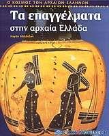 Τα επαγγέλματα στην αρχαία Ελλάδα