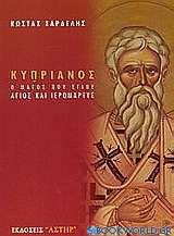 Κυπριανός, ο μάγος που έγινε Άγιος και Ιερομάρτυς