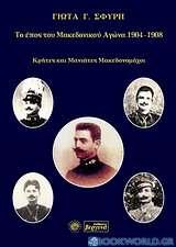 Το έπος του Μακεδονικού Αγώνα 1904 -1908