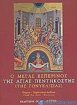 Ο μέγας εσπερινός της Αγίας Πεντηκοστής (της Γονυκλισίας)
