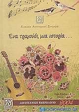 Λογοτεχνικό ημερολόγιο για το 2004