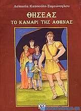 Θησέας, το καμάρι της Αθήνας