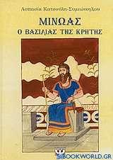 Μίνωας, ο βασιλιάς της Κρήτης