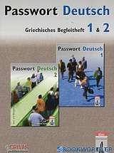 Passwort Deutsch 1 und 2