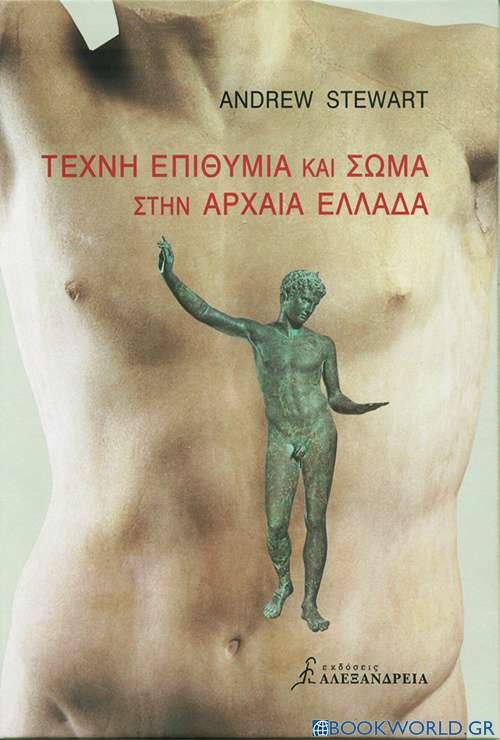 Τέχνη, επιθυμία και σώμα στην αρχαία Ελλάδα