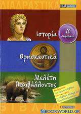Ιστορία, Θρησκευτικά, Μελέτη περιβάλλοντος Δ΄ δημοτικού