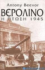 Βερολίνο: Η πτώση 1945
