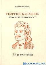 Γεώργιος Κλεάνθης (1801-1839)
