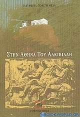 Στην Αθήνα του Αλκιβιάδη