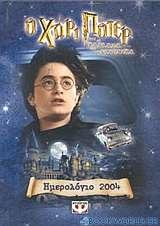 Ημερολόγιο 2004, ο Χάρι Πότερ και η κάμαρα με τα μυστικά