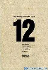 Το μυθιστόρημα των 12