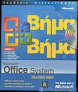 Microsoft Office System έκδοση 2003 βήμα βήμα