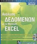 Ανάλυση δεδομένων με το Microsoft Excel