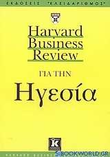 Harvard Business Review για την ηγεσία