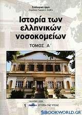 Ιστορία των ελληνικών νοσοκομείων
