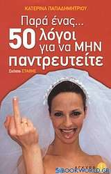 Παρά ένας πενήντα λόγοι για να μην παντρευτείτε