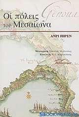 Οι πόλεις του Μεσαίωνα