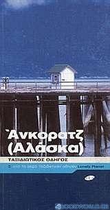Άνκορατζ (Αλάσκα)