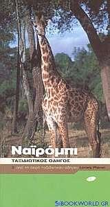 Ναϊρόμπι