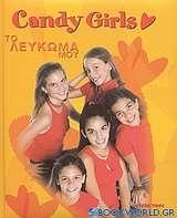 Candy Girls: Το λεύκωμά μου