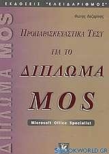 Προπαρασκευαστικά τεστ για το δίπλωμα MOS