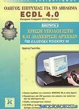 Χρήση υπολογιστή και διαχείριση αρχείων, ελληνικά Windows 98