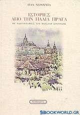 Ιστορίες από την παλιά Πράγα