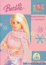 Barbie: Η πριγκίπισσα του χιονιού