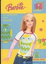 Barbie: Το μυστικό των Φαραώ