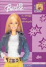 Barbie: Η σταρ του σινεμά