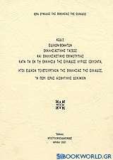 Κώδιξ ειδικών θεμάτων εκκλησιαστικής τάξεως και εκκλησιαστικής εθιμοτυπίας κατά τα εν τη Εκκλησία της Ελλάδος κυρίως ισχύοντα, ήτοι ειδικόν τελετουργικόν της Εκκλησίας της Ελλάδος, ή περί ιεράς αισθητικής δοκίμιον