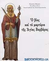 Ο βίος και το μαρτύριο της Αγίας Βαρβάρας