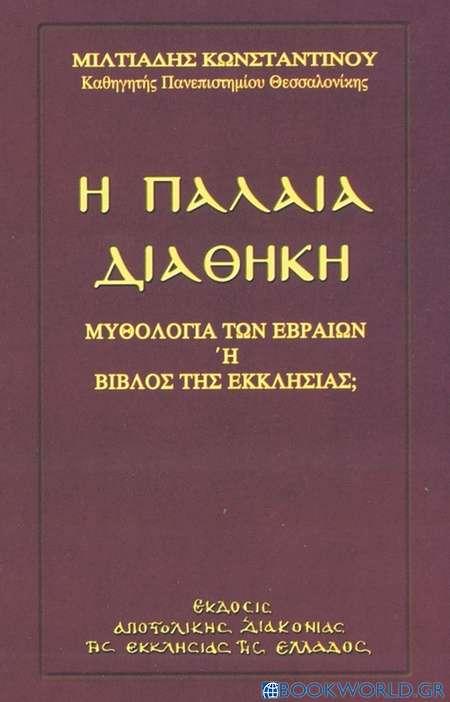 Η Παλαιά Διαθήκη