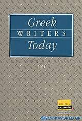 Greek Writers Today