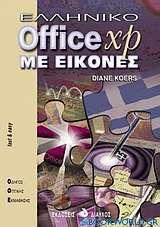 Ελληνικό Office XP με εικόνες