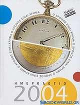 Ημερολόγιο 2004, Ο χρόνος είναι χρήμα