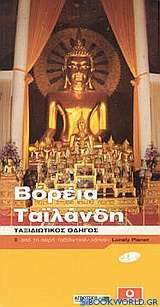 Βόρεια Ταϊλάνδη