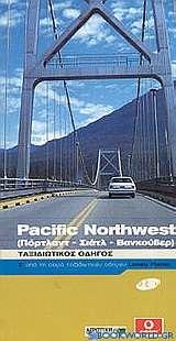 Pacific Northwest (Πόρτλαντ, Σιάτλ, Βανκούβερ)